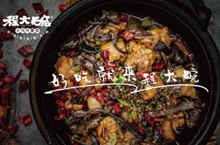程大碗中式简餐