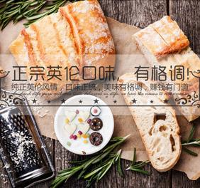 摩点烘焙面包