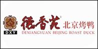 德香苑烤鸭中餐加盟