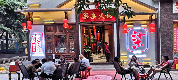 重庆柒桌火锅