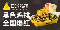 口水鸡排颠覆传统鸡排意义