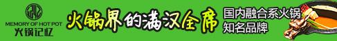 火锅记忆加盟连锁品牌