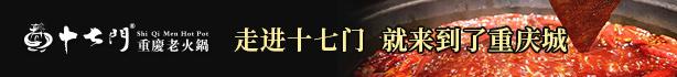 十七门重庆老火锅