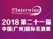 2018中国(广州)国际名酒展-秋季展11月9召开