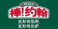 棒约翰更棒的比萨西餐加盟