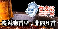 香老坎老火锅加盟