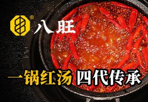 八旺火锅串串连锁品牌
