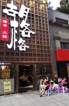 胡格格串串火锅加盟