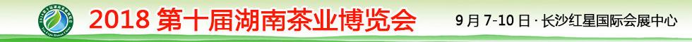 2018第十届湖南茶业博览会9月7召开