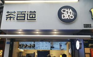 茶百道连锁店面