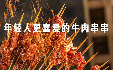 重庆签友牛肉串串香