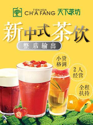 天下茶坊中式茶饮