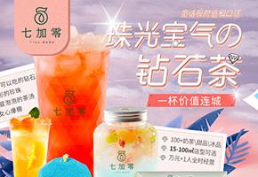 七加零奶茶加盟品牌