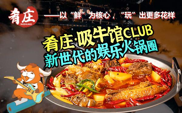 肴庄牛肉火锅,牛肉火锅轻餐厅
