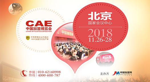 中国加盟博览会2018、2019年展览时间
