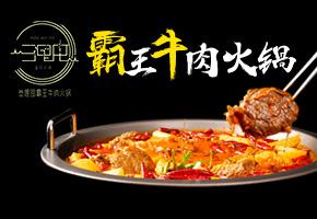 叁哩囤鲜牛肉音乐火锅