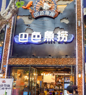 巴色鱼捞全国涮烤一体店