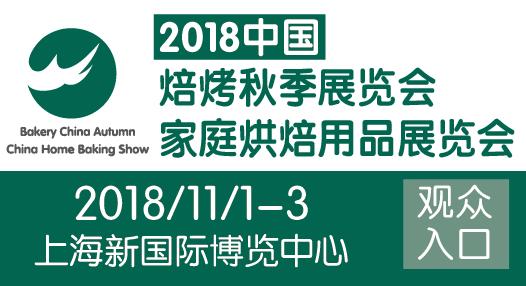2018月11月1号秋季焙烤展&家庭烘焙展