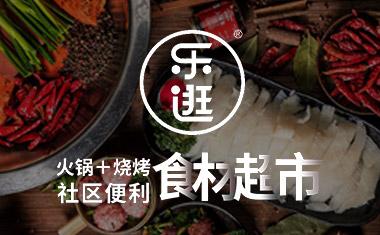 乐逛火锅烧烤食材超市