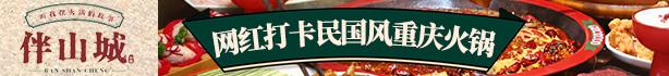 伴山城火锅集市