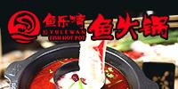 鱼乐湾鱼火锅 7秒吃鱼践行者