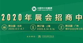 2020年中国特许展时间表
