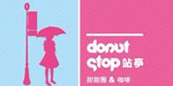 站亭甜甜圈甜品加盟店