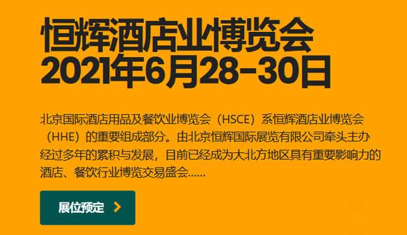 第十一届北京国际酒店用品及餐饮展览会