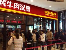 华客多做中国人自己的汉堡