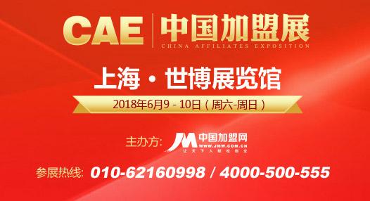 第12届CAE中国加盟展上海站6月9日召开