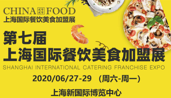 上海国际美食加盟展