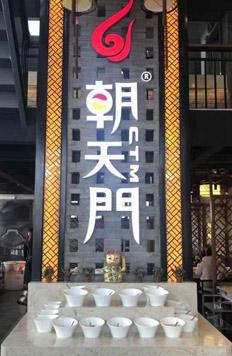 重庆朝天门火锅加盟