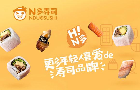 N多寿司,时尚外带寿司