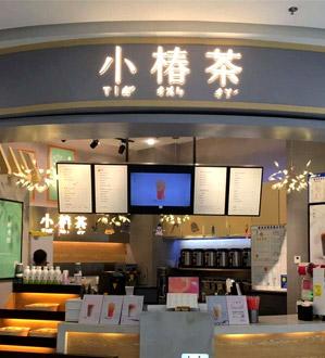 小椿茶台式奶茶店面