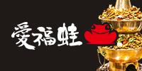 爱福蛙,蛙主题餐厅
