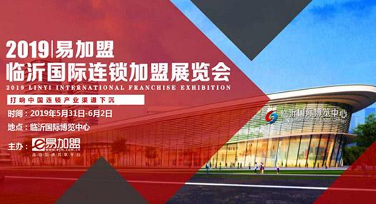 易加盟2019临沂国际连锁加盟展览会