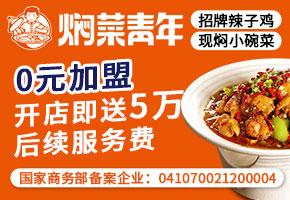 焖菜青年中式快餐品牌