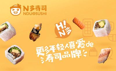 N多寿司,手工现做现卖