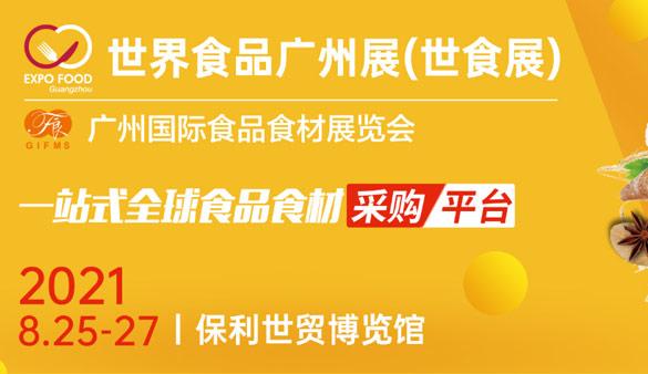 2021世界食品广州展8月25日召开