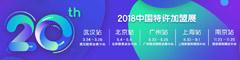 中国特许展2018年展会时间与地点
