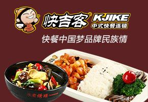 快餐中国梦 品牌民族情
