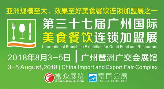 2018GFE第37届广州国际美食餐饮连锁加盟展