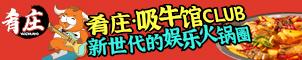 肴庄牛肉火锅