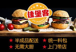 佳堡客汉堡连锁品牌
