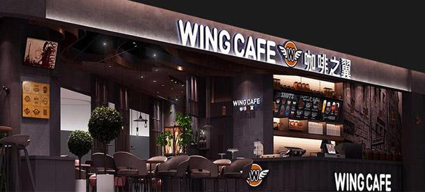 咖啡之翼咖餐厅