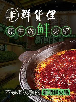 鲜货俚原生态鲜味火锅