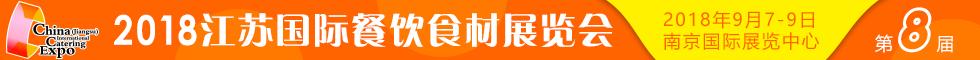 2018第八届中国(江苏)国际餐饮食材展览会