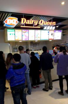 DQ冰淇淋诚邀店面
