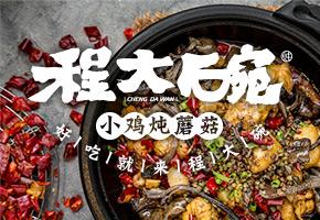 程大碗中式简餐!