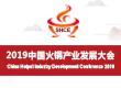 2019中国火锅产业发展大会05月29日召开